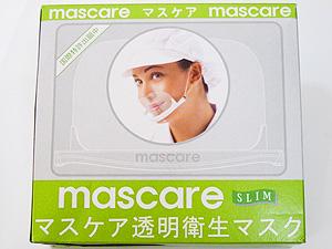 マスケア透明衛生マスク画像1